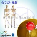 供应医用标本塑化硅橡胶