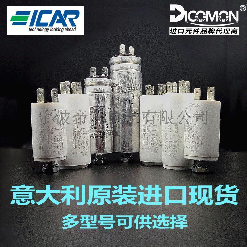 意大利原装ICAR电机启动运行薄膜电容,MLR25