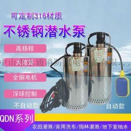 高扬程不锈钢耐腐蚀潜水泵QDN3-35-1.1