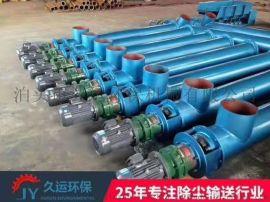 沧州GL168管式螺旋下料器 -铰刀输送器久运