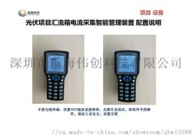 QHWI-PV8匯流箱監測單元