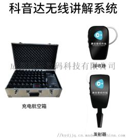 重庆讲解器租赁 一对多讲解器租赁