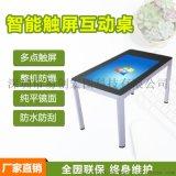 32寸智能咖啡桌一体机互动洽谈桌电容屏触控茶几