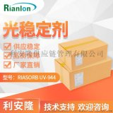 Rianlon利安隆光稳定剂944农膜光稳定剂UV944纤维抗老化添加剂耐候助剂抗UV剂UV944