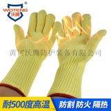 芳綸1414針織加長款耐高溫500度防護手套
