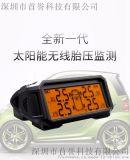 太陽能無線汽車胎壓監測系統 TPMS 胎壓監測