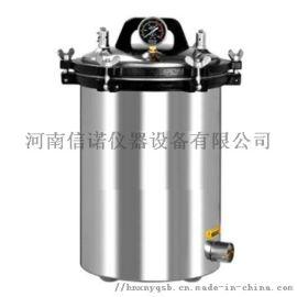 山东手提式压力蒸汽灭菌器YX-24LD厂家直销