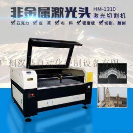 漢馬鐳射1310小型亞克力木板皮革鞋面鐳射切割機