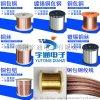 厂家直销铜包钢 镀锡铜包钢 价格优惠质量可靠