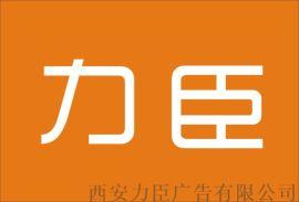 西安新注册公司背景墙设计、制作公司 彩色水晶字