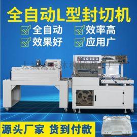 全自动一次性用品包装机封切机热收缩机