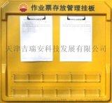HA03714 作業票存放管理掛板