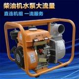 厂家直销柴油电启动水泵抽水机