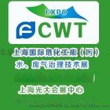 2020第九届中国(上海)国际危化工废(污)水、废气治理技术展览会