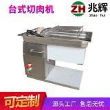 兆輝臺式肉類切片機器 不鏽鋼切片切絲切丁多用切肉機