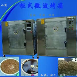 小型柜式黄粉虫微波烤箱 虫子微波烘干机 柜式微波炉