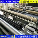 海南2.0土工膜光面2.0HDPE防滲膜拼實力