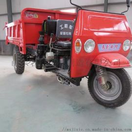 农用自卸工程三轮车 大**爬坡拉沙三轮车