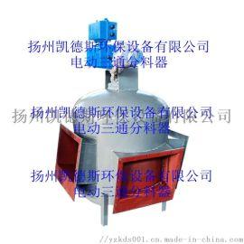 DFC-I,QFC -II 电动气动三通换向分料阀