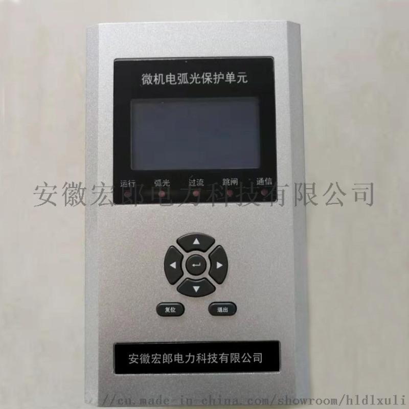 饋線弧光保護裝置  宏郎電力  HLEAP-H1