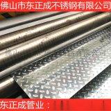 惠州304不锈钢防滑板厂家,不锈钢防滑板加工剪板