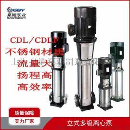 CDL/CDLF立式不锈钢多级增压泵 变频加压泵