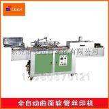 广州厂家供应丝印机笔类圆面单色定制丝网印机 全自动曲面丝印机