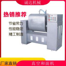水饺真空和面机器,新型和面机器,全自动真空和面机