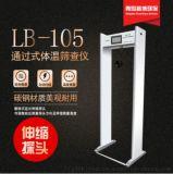 路博/LB-105 通過式伸縮門式測溫儀
