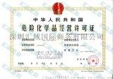 深圳南山福田龙岗危险品经营许可证需要的时间和费用