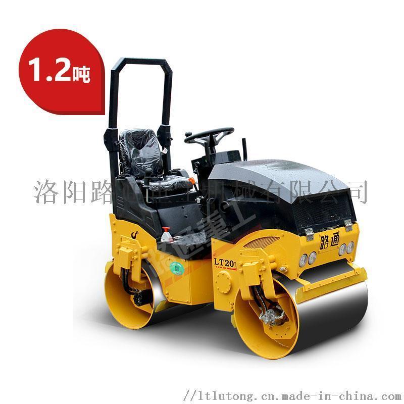 1.2吨压路机双钢轮压路机路通厂家报价