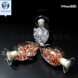 高纯铜粒99.99%纯铜粒 3*3mm金属铜颗粒