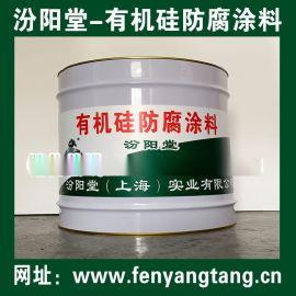 环氧有机硅防腐漆、有机硅防腐涂料,金属池壁管道防腐