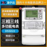 浩寧達DSSD22 3*100V 3*1.5(6)A精度0.5S級三相三線多功能電錶