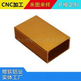 厂家定制6063散热铝壳,一体式铝盒开模,防水铝型材外壳冲压定做