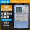 長沙威勝DJGZ33-WFET1600電錶抄表資料採集器3×220/380V 1.5(6)A