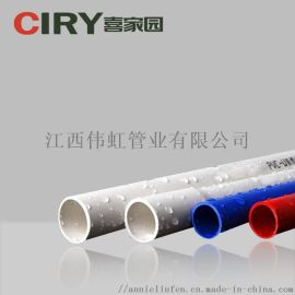 喜家园塑料PVC冷弯型电工套线管阻燃绝缘多孔穿线管