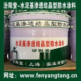 水泥基渗透结晶型防水涂料、施工安全简便,方便,工短