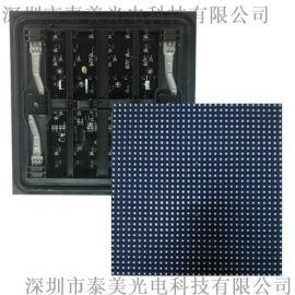 P8前维护大板 户外表贴320X320全彩单元板