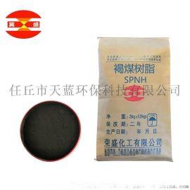 石油钻井泥浆助剂 褐煤树脂SPNH
