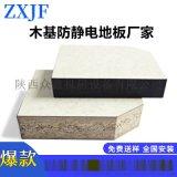 高密度木基防靜電架空地板性能/木基HPL貼面防靜電地板報價/西安防靜電地板廠家