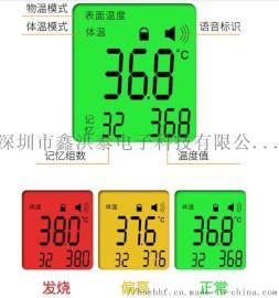 额温 显示屏LCD/红外测温仪显示屏/体温 显示屏