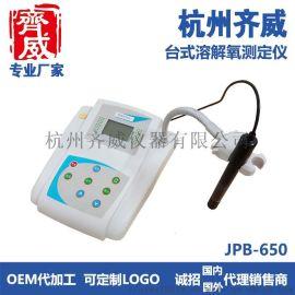 便携式溶氧仪 杭州齐威JPB-608A溶氧仪