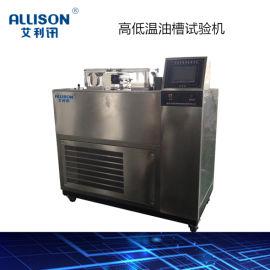 低温油槽测试设备 低温油槽 高低温油槽