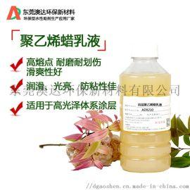高温氧化聚乙烯蜡乳液AD9210耐高温抗摩擦抗划伤