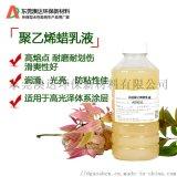 高溫氧化聚乙烯蠟乳液AD9210耐高溫抗摩擦抗劃傷