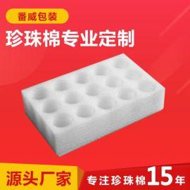 源头厂家 EPE珍珠棉异形定制 玻璃罐子快递包装
