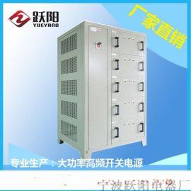 供应高频精密大功率直流稳压稳流开关电源