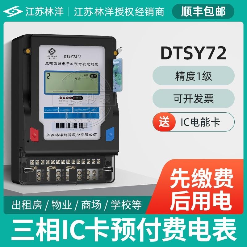 江苏林洋DTSY72三相四线IC卡插卡电表有功1级