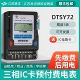 江蘇林洋DTSY72三相四線IC卡插卡電錶有功1級